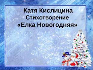 Катя Кислицина Стихотворение «Елка Новогодняя»