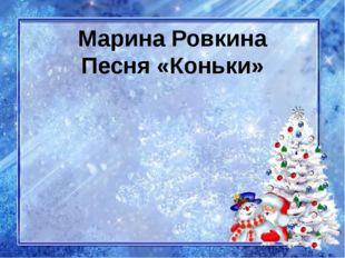 Марина Ровкина Песня «Коньки»
