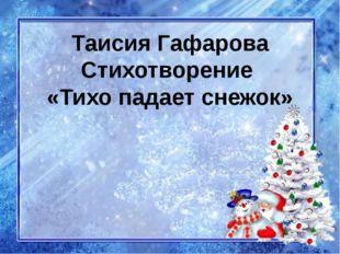 Таисия Гафарова Стихотворение «Тихо падает снежок»