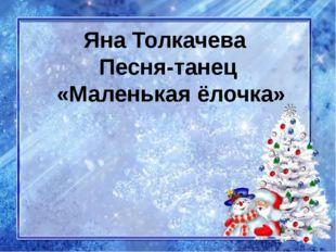 Яна Толкачева Песня-танец «Маленькая ёлочка»