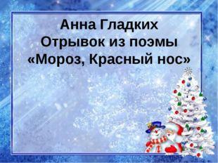 Анна Гладких Отрывок из поэмы «Мороз, Красный нос»