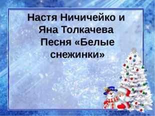 Настя Ничичейко и Яна Толкачева Песня «Белые снежинки»