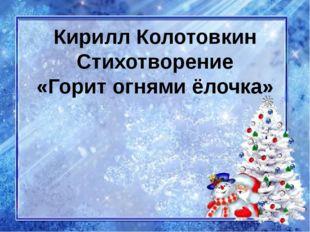 Кирилл Колотовкин Стихотворение «Горит огнями ёлочка»