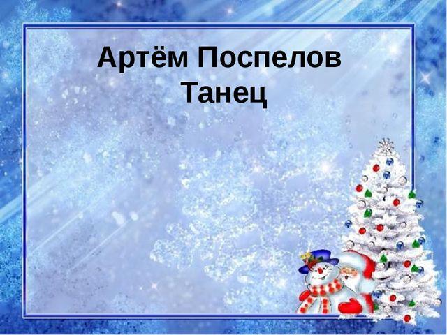 Артём Поспелов Танец