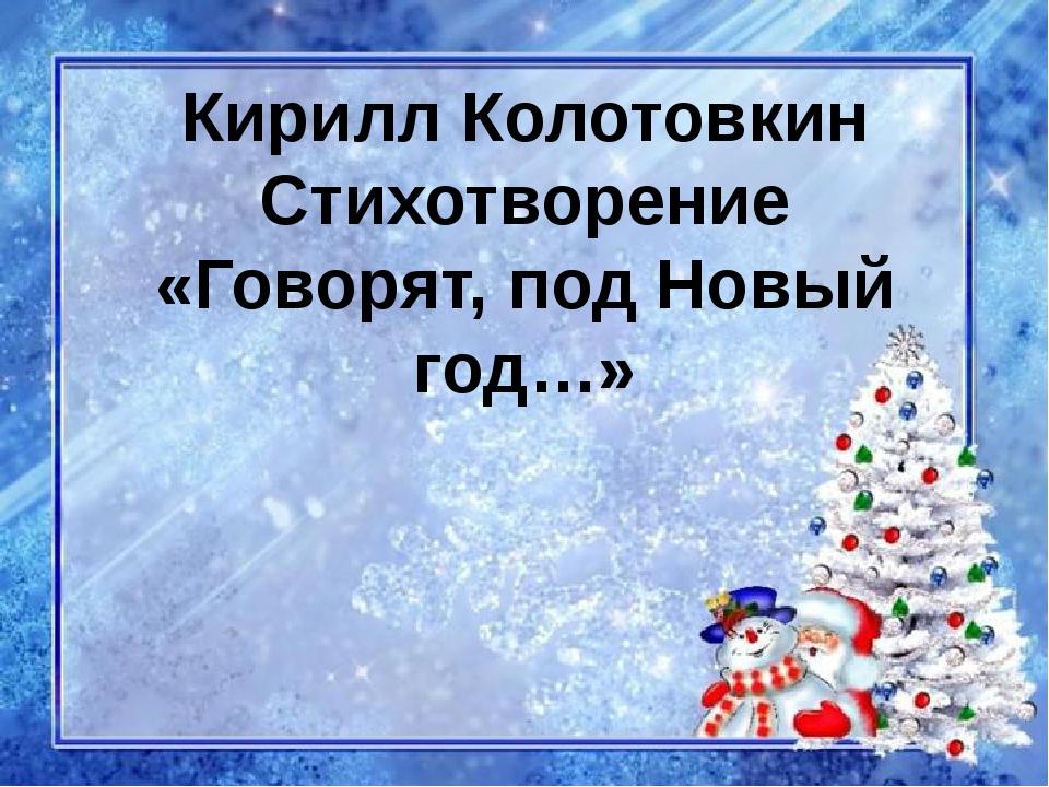 Кирилл Колотовкин Стихотворение «Говорят, под Новый год…»