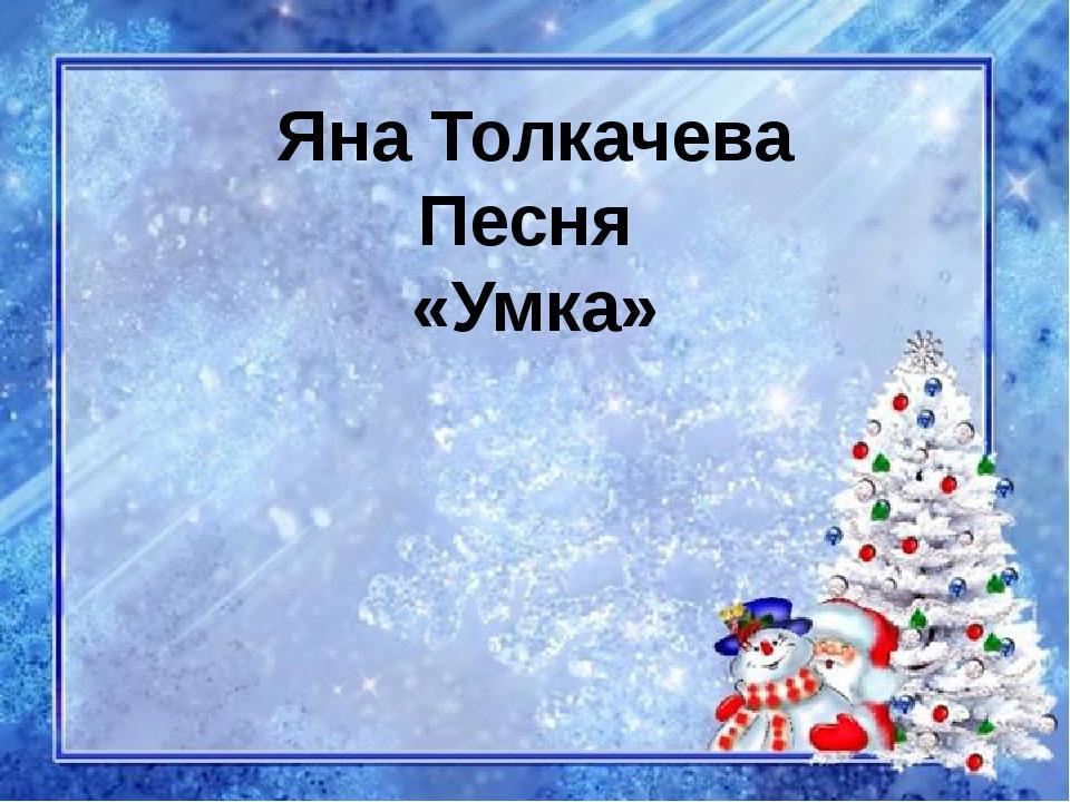 Яна Толкачева Песня «Умка»
