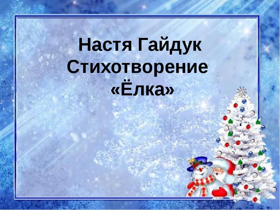 Настя Гайдук Стихотворение «Ёлка»
