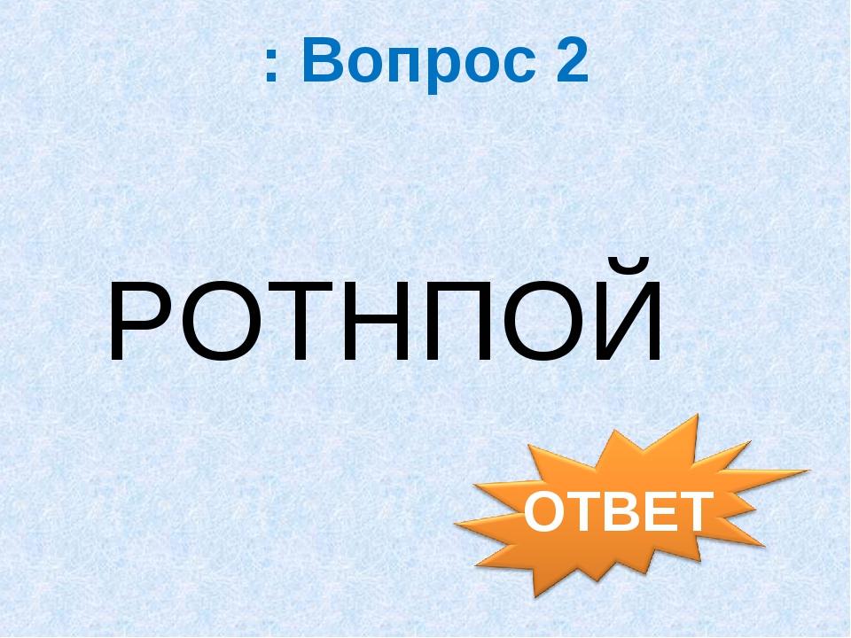 : Вопрос 2 РОТНПОЙ