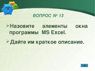 ВОПРОС № 13 Назовите элементы окна программы MS Excel. Дайте им краткое описа