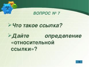 Что такое ссылка? Дайте определение «относительной ссылки»? ВОПРОС № 7