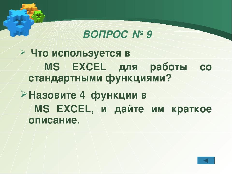 Что используется в MS EXCEL для работы со стандартными функциями? Назовите 4...