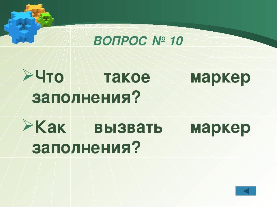 ВОПРОС № 10 Что такое маркер заполнения? Как вызвать маркер заполнения?