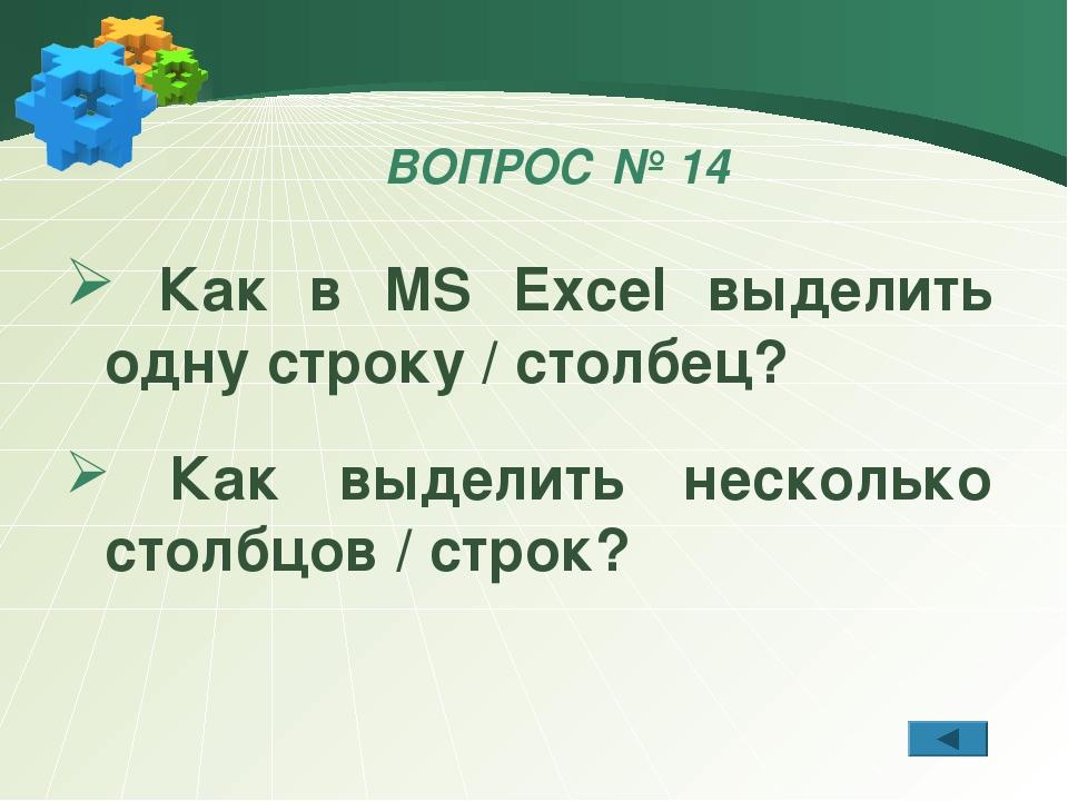 ВОПРОС № 14 Как в MS Excel выделить одну строку / столбец? Как выделить неско...
