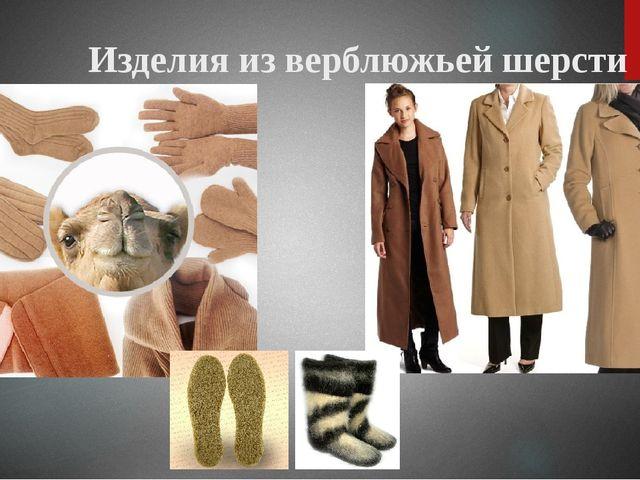 Изделия из верблюжьей шерсти