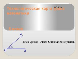 Технологическая карта урока математики 5 класс Тема урока: Угол. Обозначение