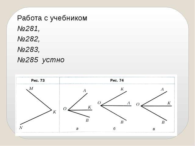 Работа с учебником №281, №282, №283, №285 устно