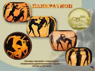* Легенды называют создателями панкратиона древнегреческих героев — ТЕСЕЯ и Г