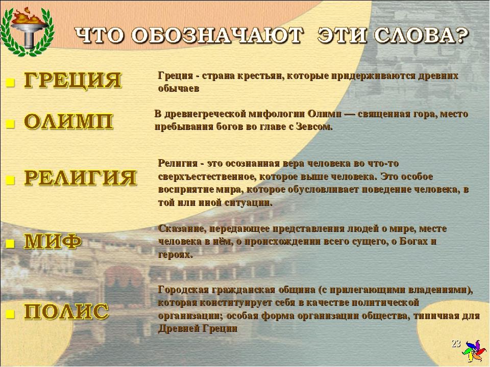 Греция - страна крестьян, которые придерживаются древних обычаев В древнегреч...