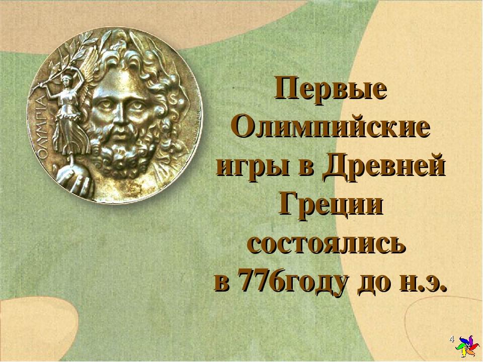 Первые Олимпийские игры в Древней Греции состоялись в 776году до н.э. *