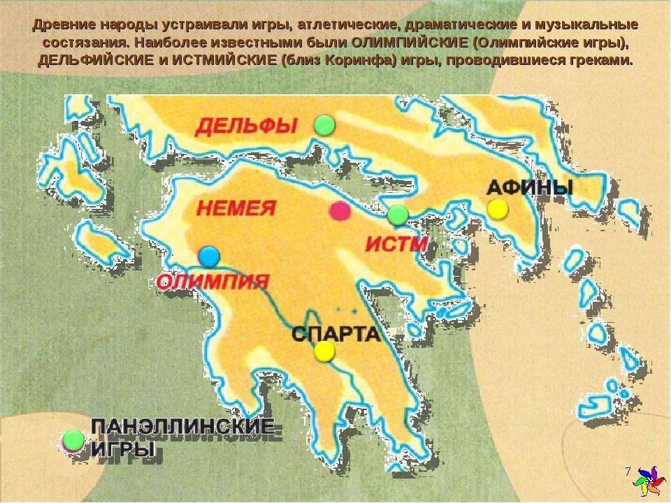 Древние народы устраивали игры, атлетические, драматические и музыкальные сос...