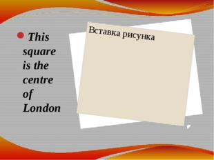 This square is the centre of London