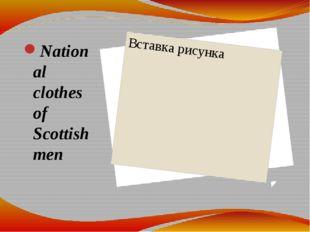 National clothes of Scottish men