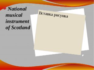 National musical instrument of Scotland