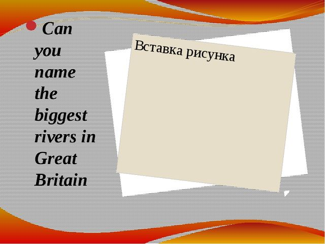 Can you name the biggest rivers in Great Britain