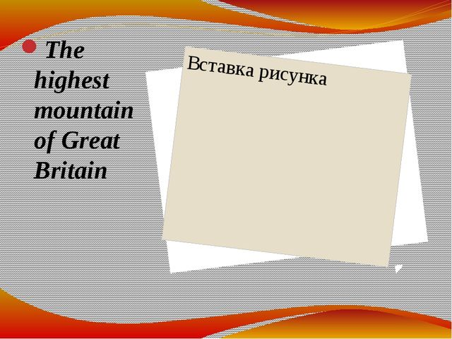 The highest mountain of Great Britain