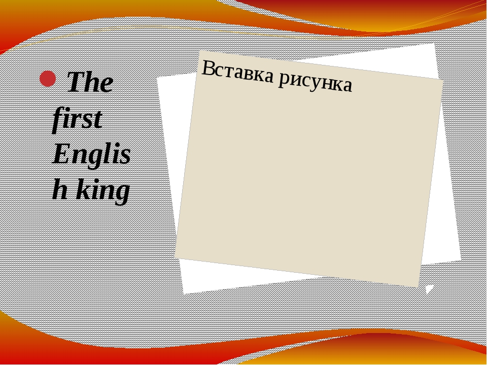 The first English king