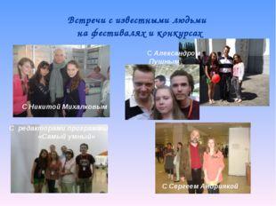 Встречи с известными людьми на фестивалях и конкурсах С Никитой Михалковым С