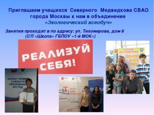 Приглашаем учащихся Северного Медведкова СВАО города Москвы к нам в объединен