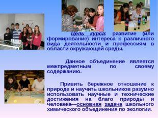 Цель курса: развитие (или формирование) интереса к различного вида деятельно
