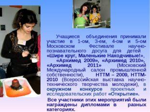 Учащиеся объединения принимали участие в 1-ом, 3-ем, 4-ом и 5-ом Московском