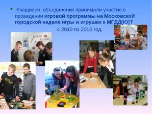 Учащиеся объединения принимали участие в проведении игровой программы на Мос