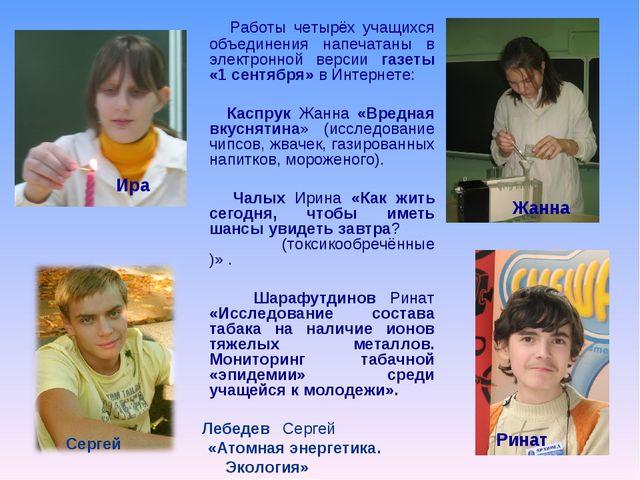 Работы четырёх учащихся объединения напечатаны в электронной версии газеты «...
