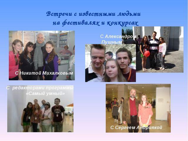 Встречи с известными людьми на фестивалях и конкурсах С Никитой Михалковым С...