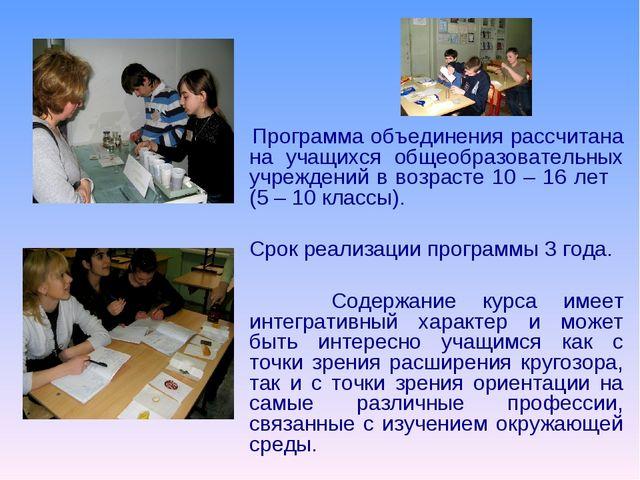 Программа объединения рассчитана на учащихся общеобразовательных учреждений...