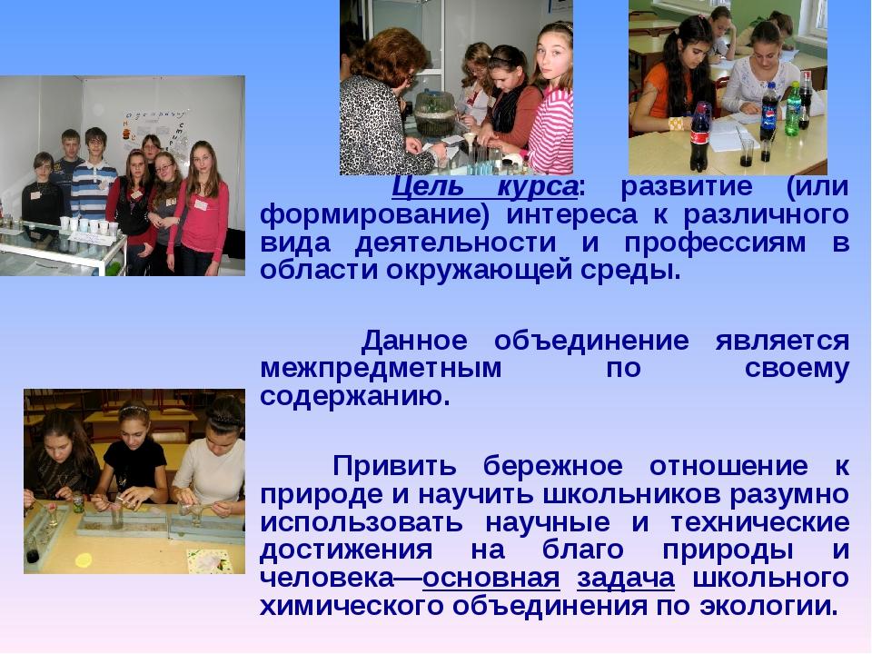 Цель курса: развитие (или формирование) интереса к различного вида деятельно...