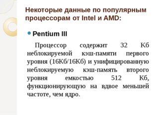 Некоторые данные по популярным процессорам от Intel и AMD: Pentium III Проце