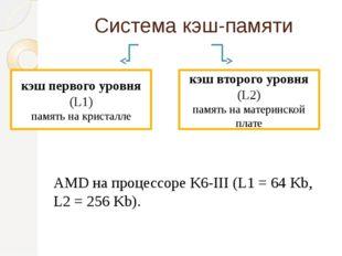 Система кэш-памяти AMD на процессоре K6-III (L1 = 64 Kb, L2 = 256 Kb). кэш пе
