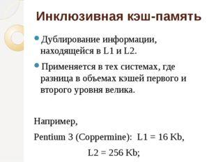 Инклюзивная кэш-память Дублирование информации, находящейся в L1 и L2. Примен