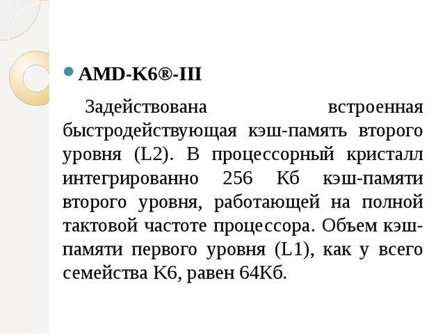 AMD-K6®-III Задействована встроенная быстродействующая кэш-память второго ур...