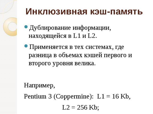 Инклюзивная кэш-память Дублирование информации, находящейся в L1 и L2. Примен...
