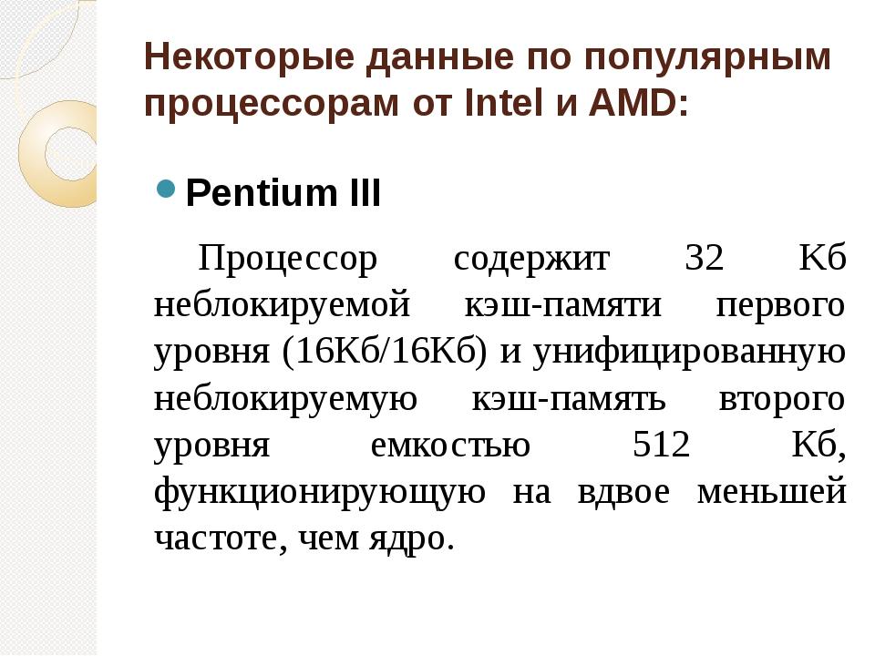 Некоторые данные по популярным процессорам от Intel и AMD: Pentium III Проце...