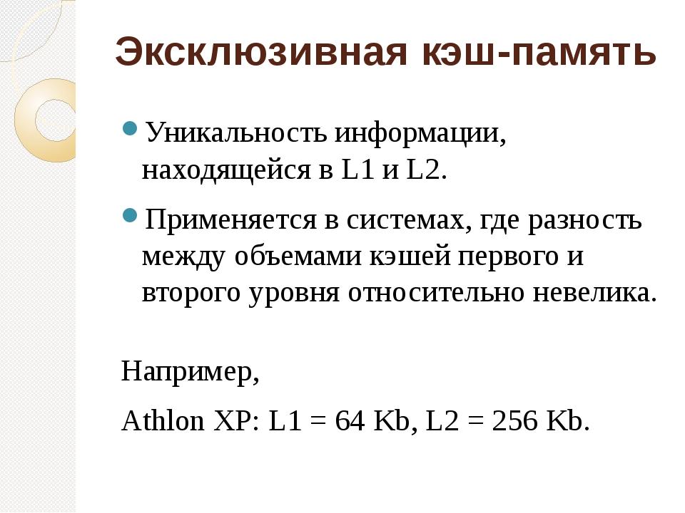 Эксклюзивная кэш-память Уникальность информации, находящейся в L1 и L2. Приме...