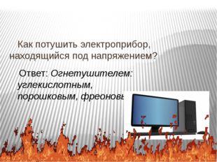 Что делать если огнетушителя в доме нет, а пожар набирает силу? Ответ: Спаса