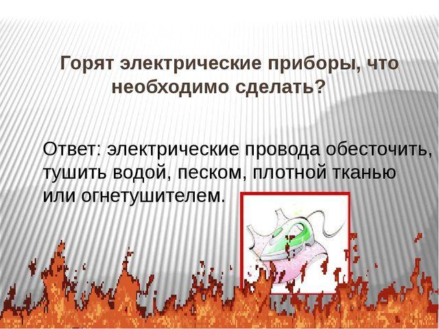 Как потушить электроприбор, находящийся под напряжением? Ответ: Огнетушителе...