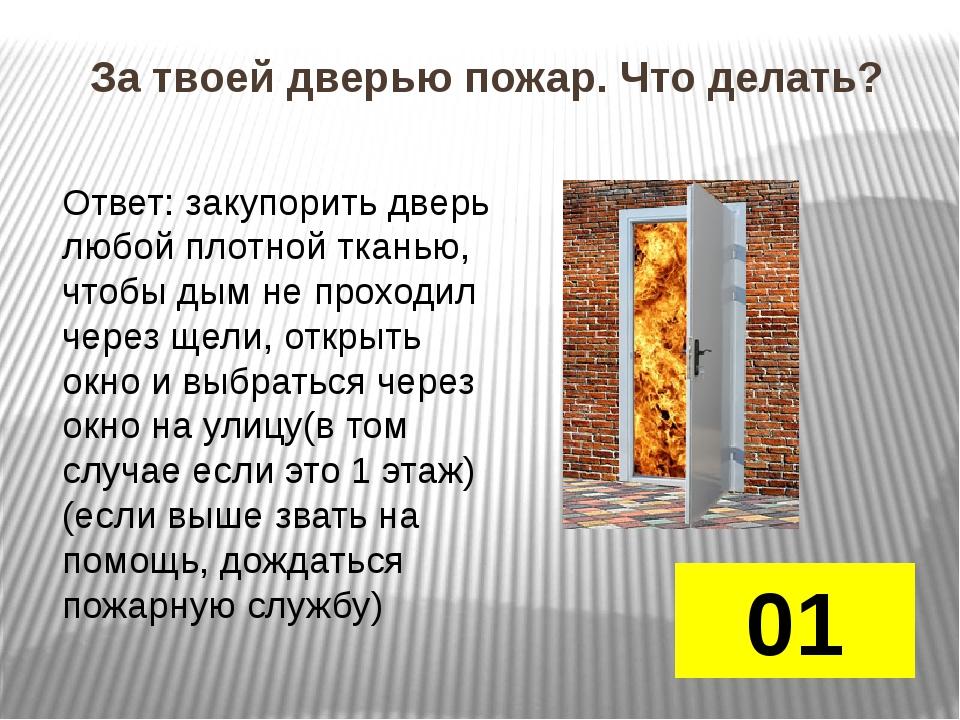 Горят нижние этажи дома, а ты находишься на верхнем? 01 Ответ: Смочить свою...