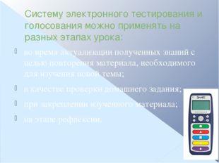 Систему электронного тестирования и голосования можно применять на разных эта